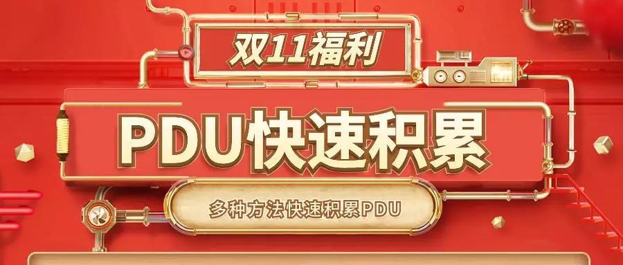 双11福利 | PDU快速积累